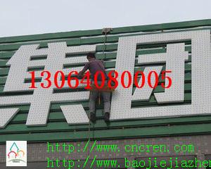高空安装与维修 下吊板 墙体画面 高炮画面 楼顶画面安装与维修LED 数码管安装也接别的高空工程.